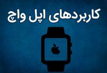 موارد کاربرد اپل واچ