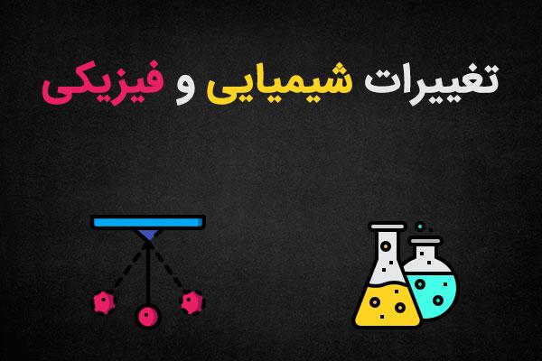 چند نمونه تغییر شیمیایی و فیزیکی نام ببرید