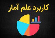 کاربرد آمار و احتمال در زندگی روزمره
