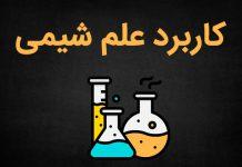 کاربرد و فواید علم شیمی