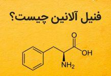 اسید آمینه فنیل آلانین چیست؟