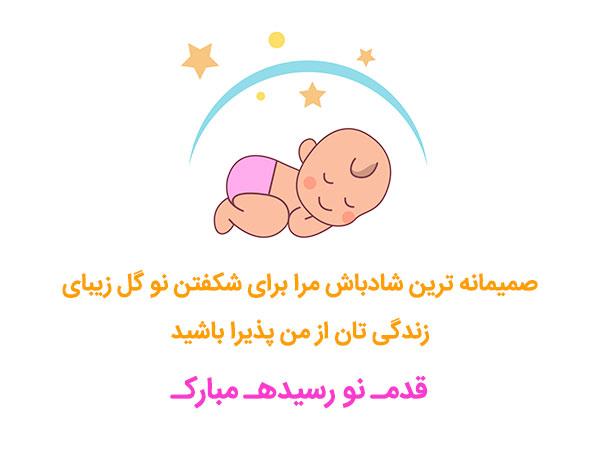 اس ام اس تبریک به دنیا آمدن نوزاد دوست