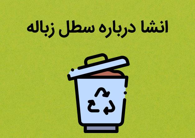 انشا در مورد سطل آشغال