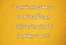 عکس نوشته شعر بیدل دهلوی