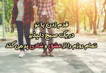 عکس نوشته قدم زدن دونفره با عشقت