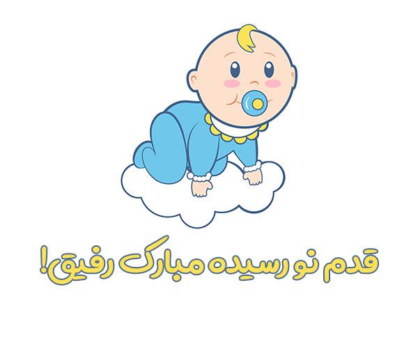 عکس نوشته قدم نو رسیده مبارک رفیق