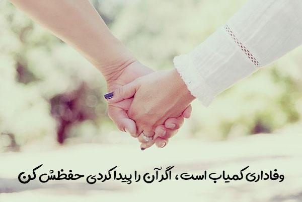 عکس نوشته وفاداری به عشقت