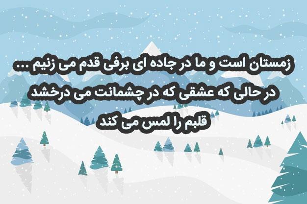 متن زیبا در مورد قدم زدن در برف