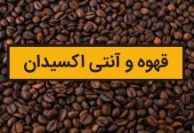 قهوه و آنتی اکسیدان