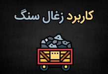 کاربرد زغال سنگ چیست؟