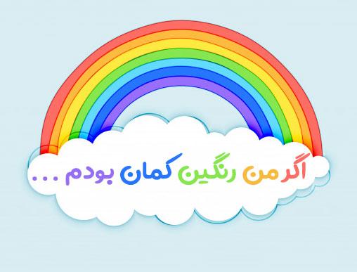 موضوع انشا : اگر من یک رنگین کمان بودم