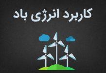 تحقیق استفاده از انرژی بادی و توربین های بادی