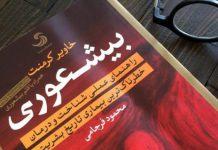 خلاصه متن کتاب بیشعوری