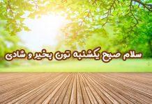 عکس نوشته سلام صبح بخیر روز یکشنبه