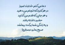عکس نوشته دعای صبح بخیر برای دوستان