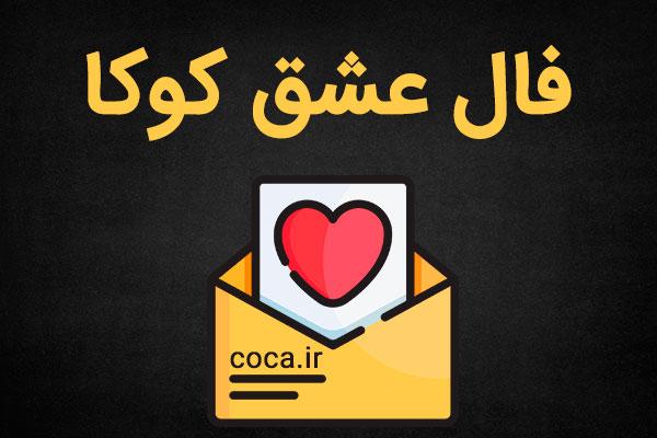 فال سنجش عشق روزانه هفتگی حافظ