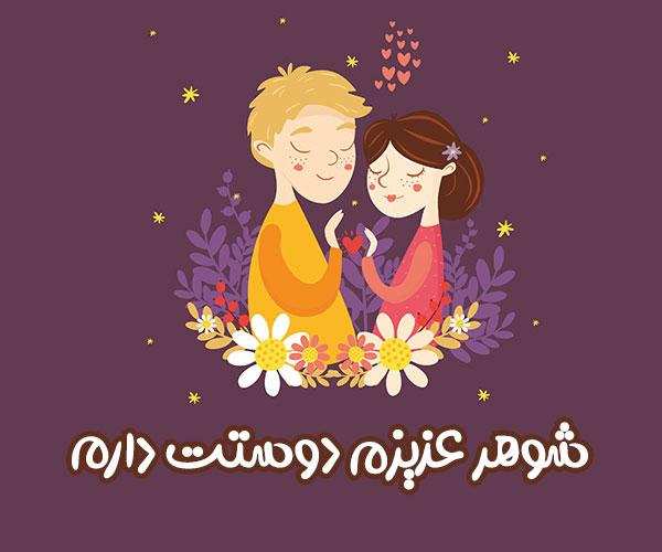 متن کوتاه عاشقانه برای شوهرم