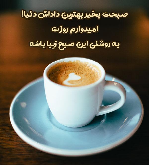 عکس صبح بخیر با قهوه