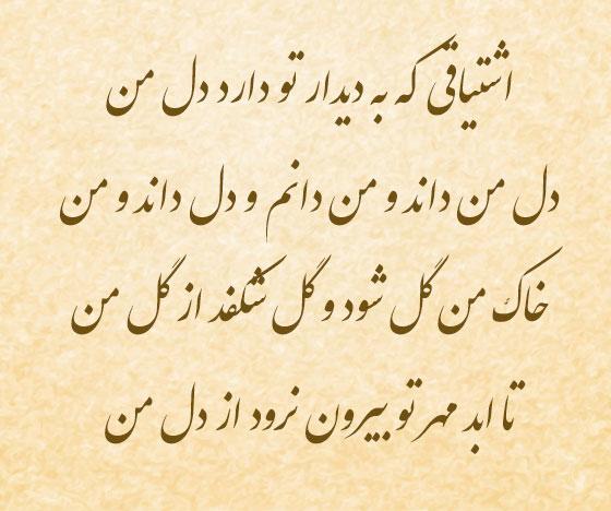 ganjoor اشعار عاشقانه مولانا گنجور