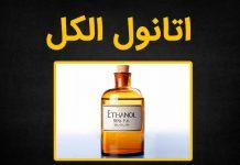 کاربرد الکل اتانول چیست؟