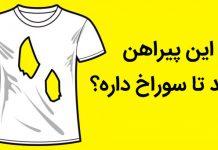 جواب تست هوش این پیراهن چند تا سوراخ دارد