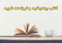 خلاصه موضوع کتاب بیندیشید و ثروتمند شوید