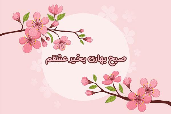 عکس صبح بخیر و سلام