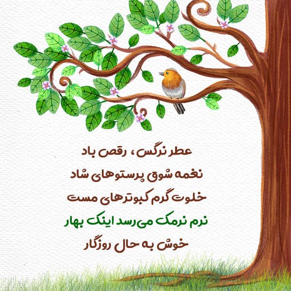 عکس نوشته شعر نرم نرمک میرسد اینک بهار