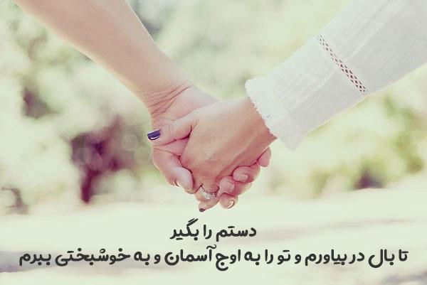 متن عاشقانه دستم را بگیر عشقم