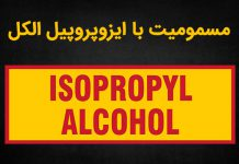 مسمومیت با ایزوپروپیل الکل