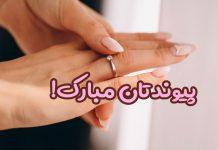 پیام تبریک عروسی دوستانه