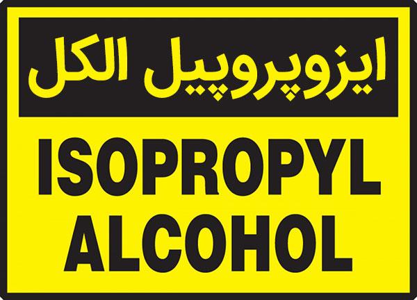 نام دیگر و کاربرد ایزوپروپیل الکل