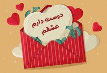 گلچین جذاب ترین جمله های عاشقانه