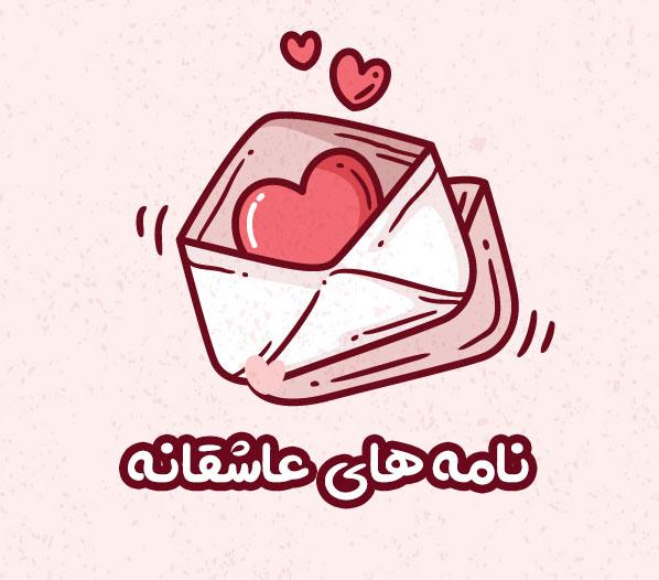 ایده نوشتن نامه عاشقانه