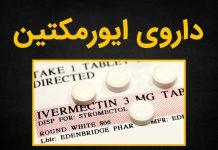 داروی ضد انگل ایورمکتین