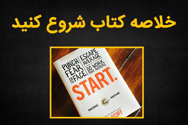 خلاصه کتاب شروع کنید