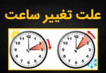 علت تغییر ساعت رسمی ایران چیست؟