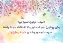 عکس نوشته صبح بخیر خواهر عزیزم