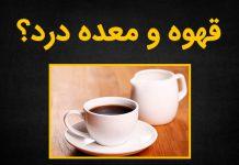 مضرات قهوه برای معده
