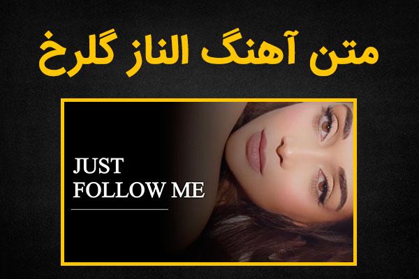 متن آهنگ Just Follow Me از الناز گلرخ و حمید فدایی
