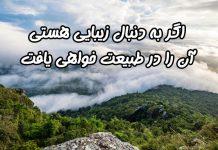 متن ادبی زیبا در مورد طبیعت