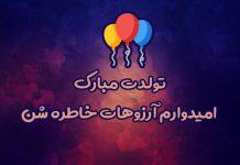 متن تولدت مبارک امیدوارم آرزوهات خاطره شن
