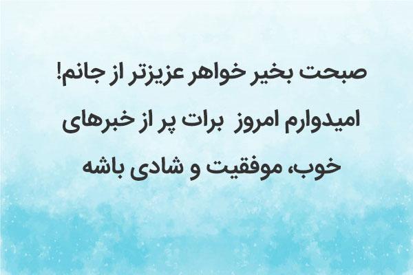 متن صبح بخیر خواهرانه