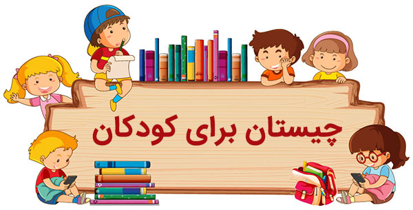 چیستان آسان برای بچه های دبستانی