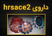 کشف داروی hrsace2