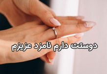 جملات زیبای عاشقانه برای نامزدم