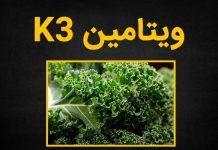 خواص ویتامین K3