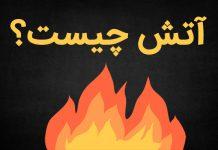 ماهیت آتش چیست؟