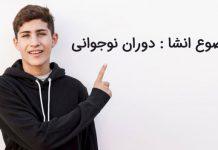 انشا کوتاه و ادبی درباره نوجوانی
