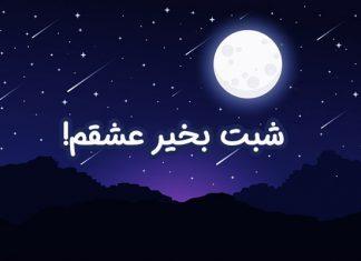 شب بخیر زیبا و دلنشین متفاوت